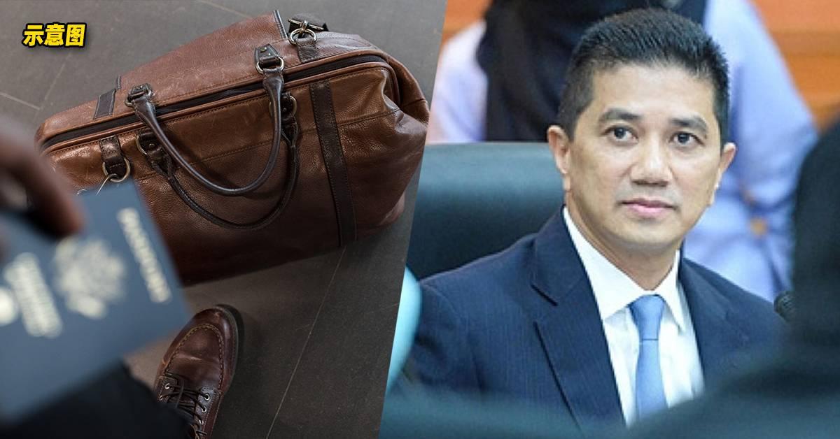 拖欠旅行费用RM32万!大马部长一家被告上法庭!