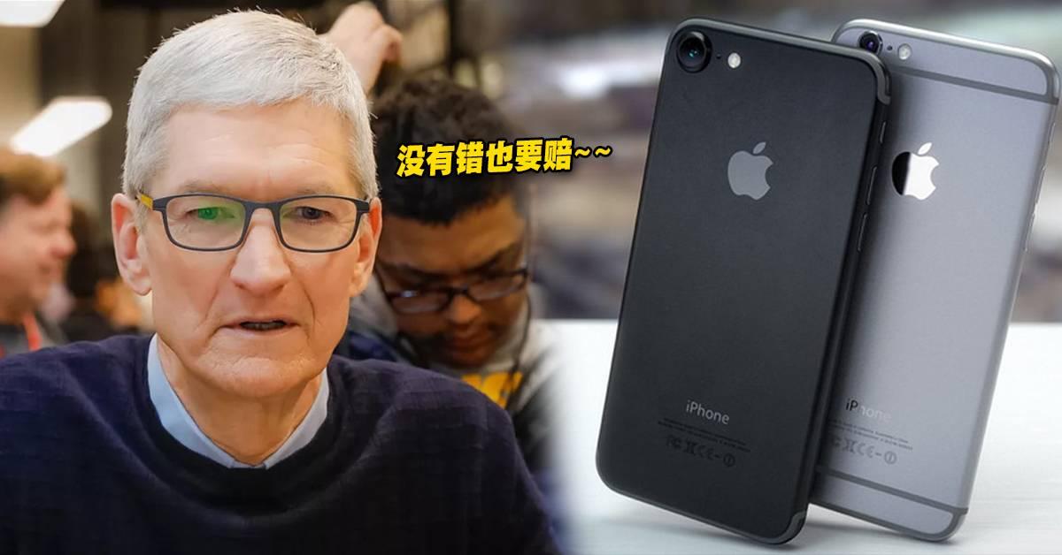苹果总赔付金额最高达RM21亿!iPhone 6等机型用户可申请赔偿!
