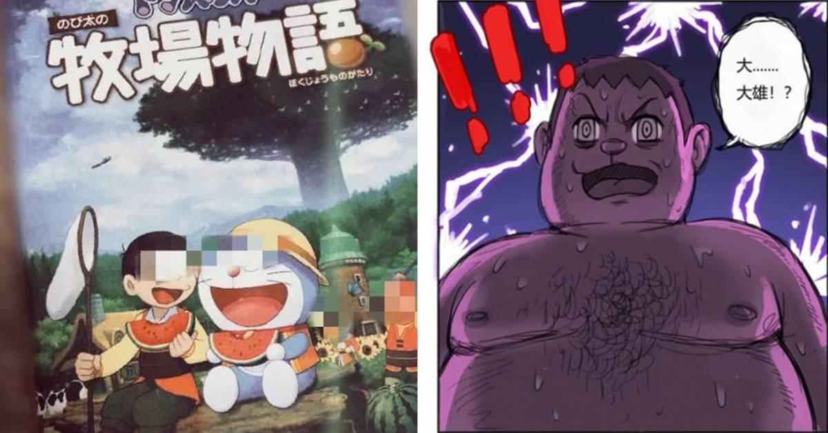 崩坏版《哆啦A梦》比原著还要火爆!就连《牧场物语》玩家都泪崩!