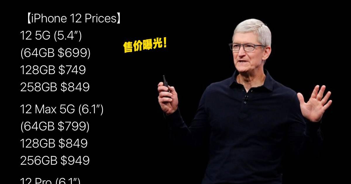 """苹果发布会""""节目单""""、售价曝光!iPad 8、Watch 6、iPhone 12等强势登场!"""