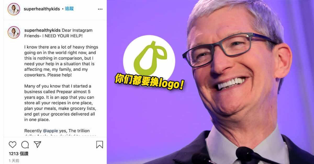 苹果欺人太甚?!Logo设计太过相近统统被起诉!
