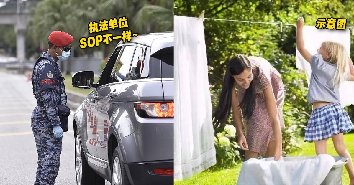 住家范围晒被单没有戴口罩被抓!执法单位有不一样的SOP!民众快要崩溃了!