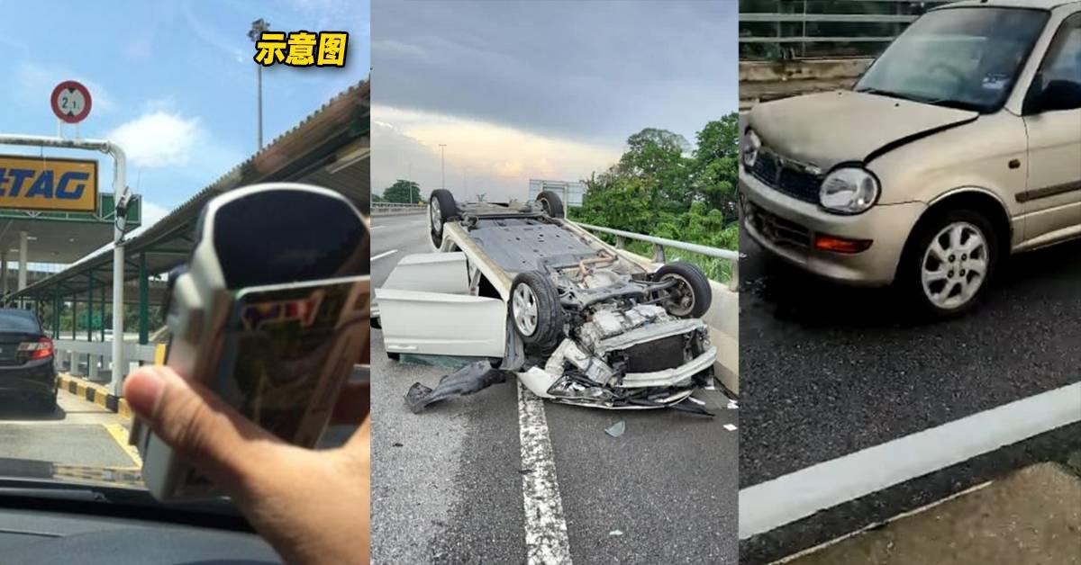 车上没有Touch 'n Go卡调头走!73岁老司机逆向行驶酿2宗车祸!