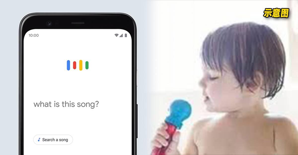 被赞爆的新功能!只要不走音,哼歌Google就能搜索歌名?!