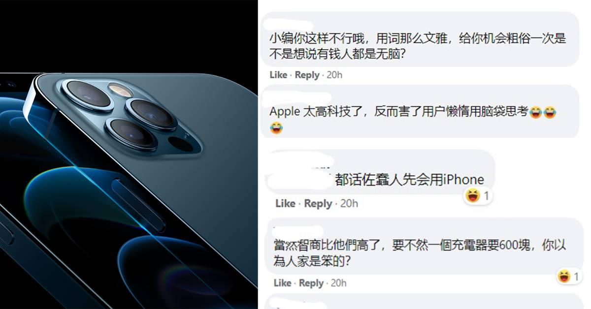 疯狂抢买iPhone的人智商被取笑?Android手机搭配Mac电脑的人最聪明!为什么?