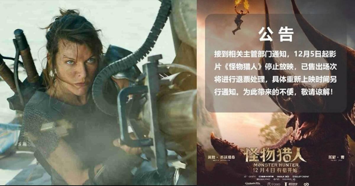 一句对话被中国勒令下架!《Monster Hunter》电影版重置新版本再上映!