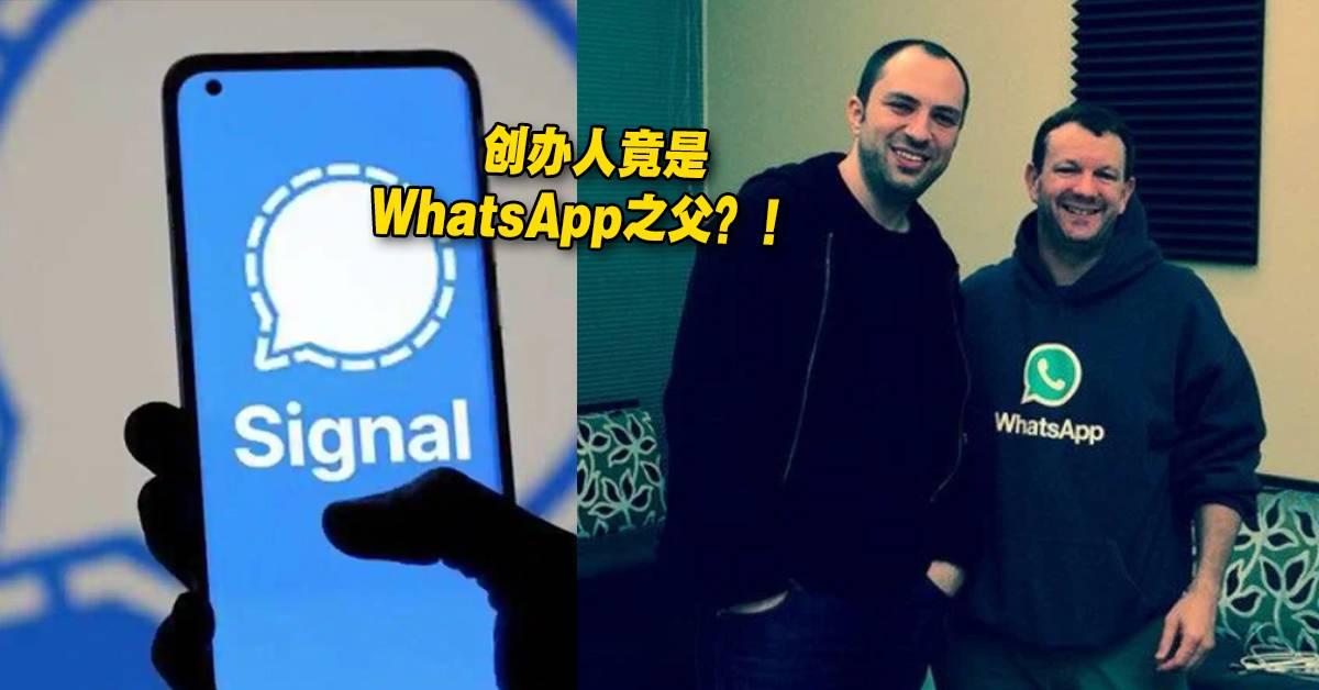 WhatsApp出事,为什么大家都转用Signal?揭你不知道Signal的这些事!