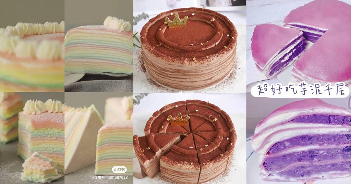 【10种花样千层蛋糕做法合辑】无需烤箱超简易,诱人口味马上Get!