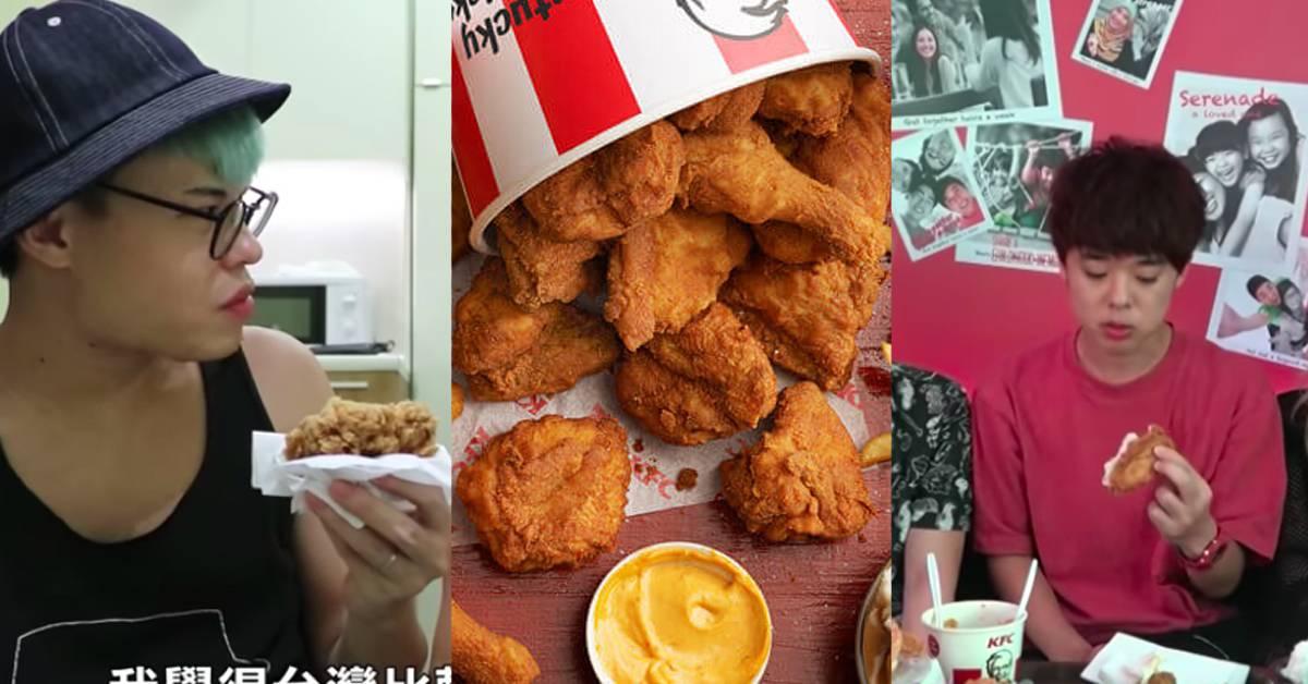 大马KFC比台湾KFC好吃?!哪一种炸鸡最深得人心?YouTuber们有话说!