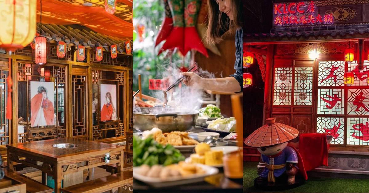 【雪隆区5家中国风满满的火锅餐厅】拍照打卡超有Feel,麻辣鲜香涮肉涮到爽!