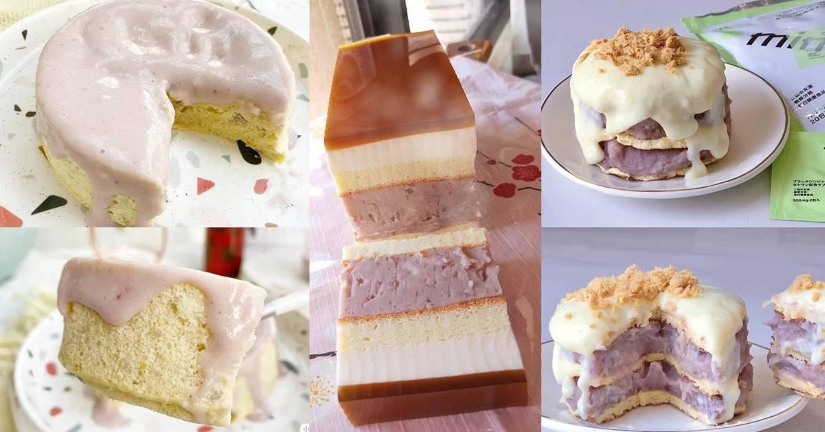 【8种芋头蛋糕的花样做法】绵密的蛋糕让人陶醉,超火红的厚芋泥蛋糕必GET!