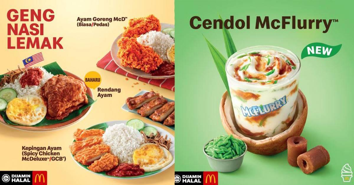 大马McD推出Geng椰浆饭+Rendang鸡!诱人玉米Pie震撼你的味蕾!