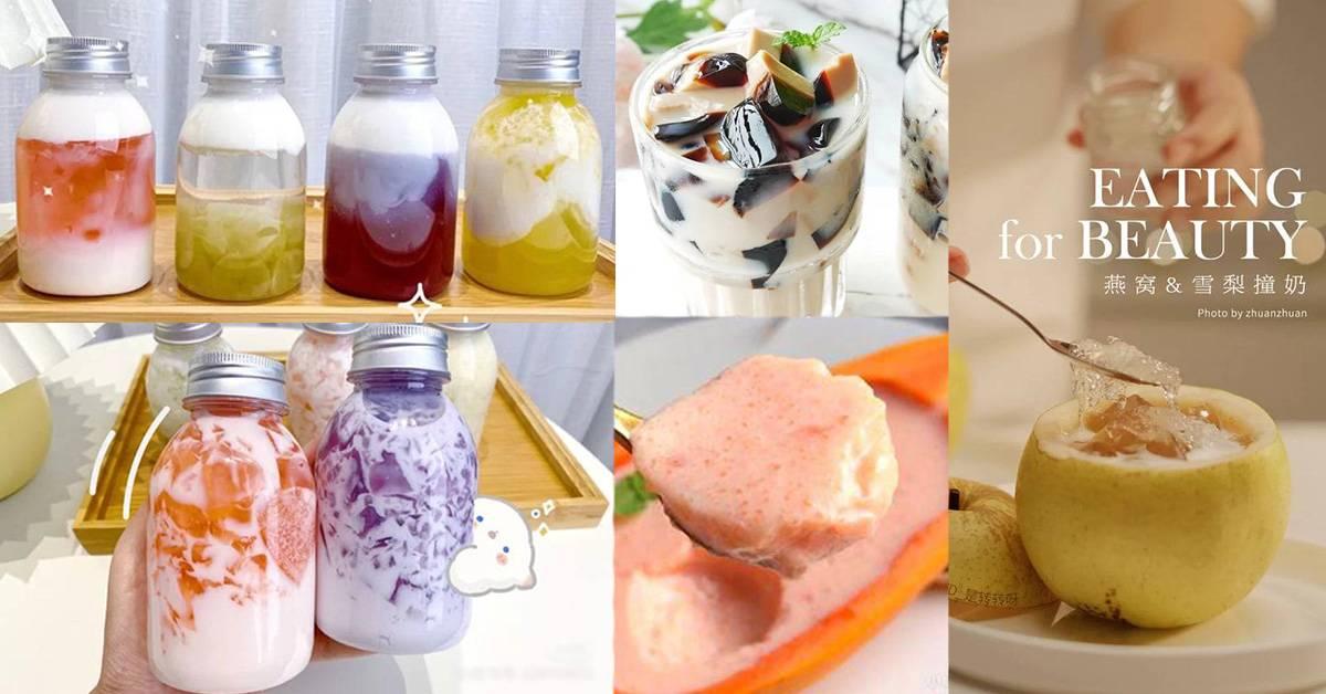 【颜值超高的撞奶做法】每款都色彩缤纷,总有一杯能撞入你的心坎!