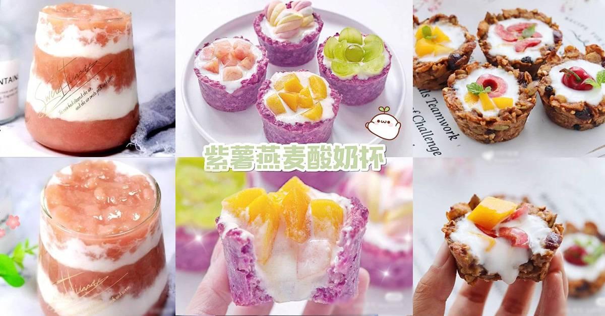 【9种酸奶杯的花式做法】酸酸甜甜颜值高,自己在家也能轻松搞定!