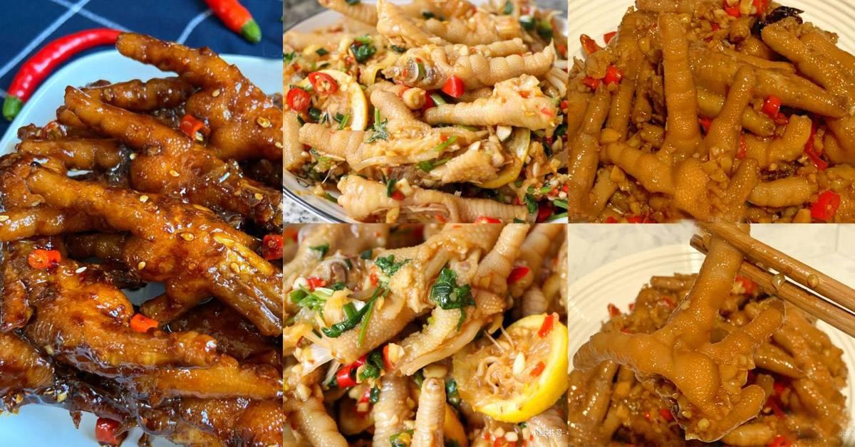 【鸡爪料理的花式做法】最神仙的下酒菜,夏日必备美食!