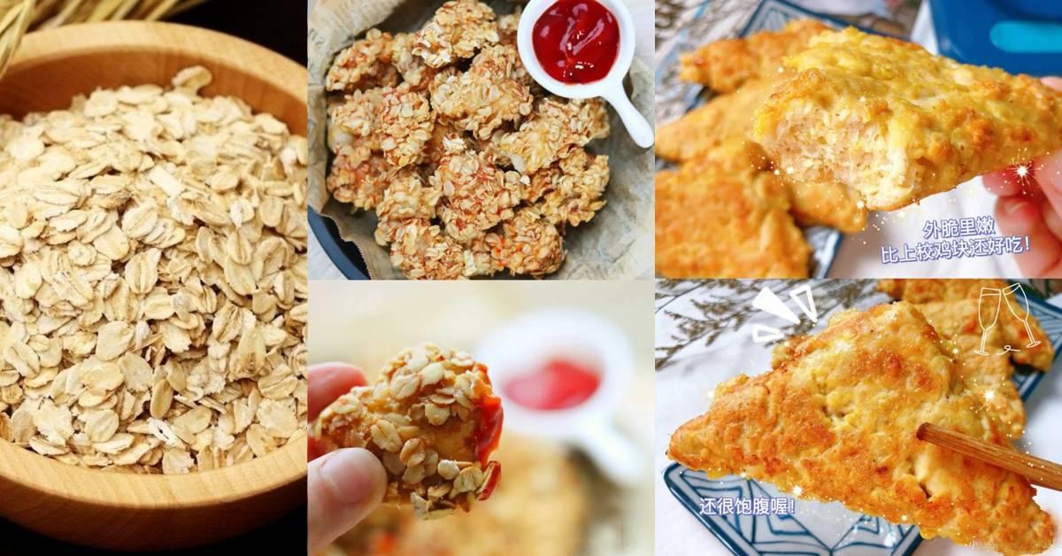 【麦片神仙料理做法大全】吃过一次就会爱上,外酥内软口感一级棒!