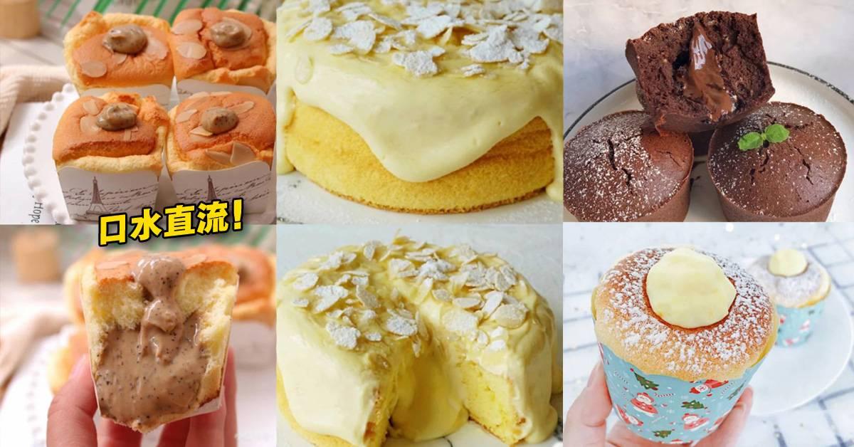 【10种爆浆&流心蛋糕的食谱】咬一口就爆浆,做法超简单秒上手!
