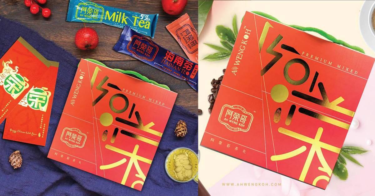 阿荣哥推出新年特备「臻选3享」茶礼!还送开运牛币和红包封!