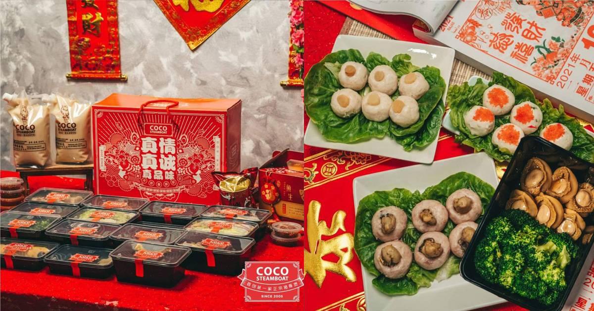 Coco Steamboat推出新年火锅套餐!一流的猪骨汤汤底,还送你肉干!