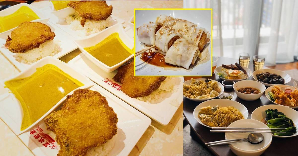 雪隆区必去的6家港式冰室&餐厅!港味十足,不用飞去香港也能吃到!