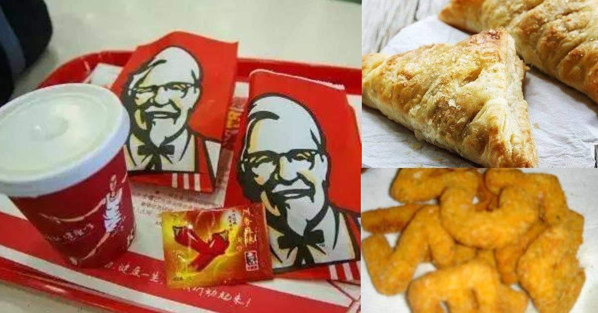 80后才懂!KFC卖过的5种食物!有些久远到90后和00后都没见过?!