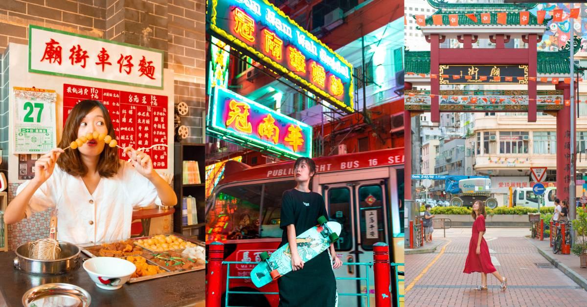 香港「西九龙」十大打卡攻略!天后古庙内有乾坤!很多都是TVB港剧中常见的场景!