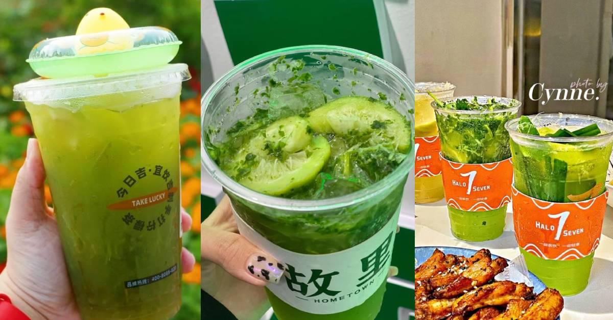 香菜星人必打卡!6家售卖香菜汁的饮料店!在中国红翻天,以后一定要去喝!