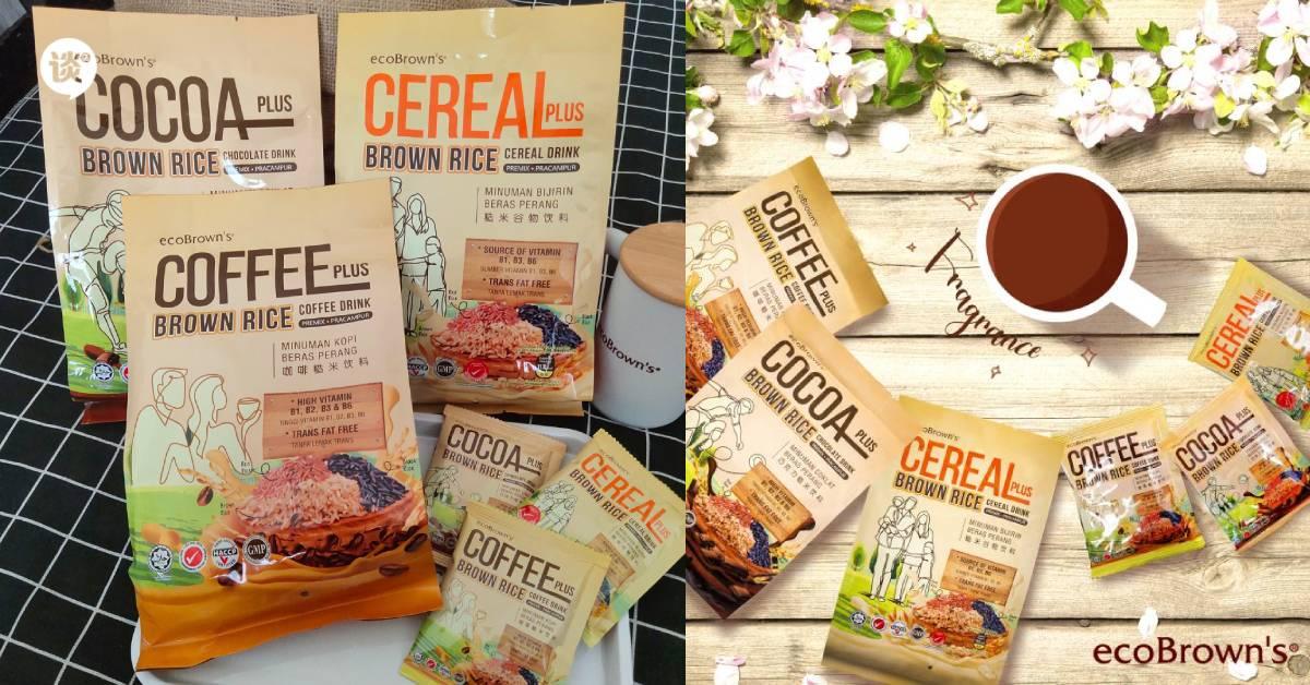 每天都有热腾腾Cocoa喝!ecoBrown's PLUS系列糙米饮料推出3大口味!