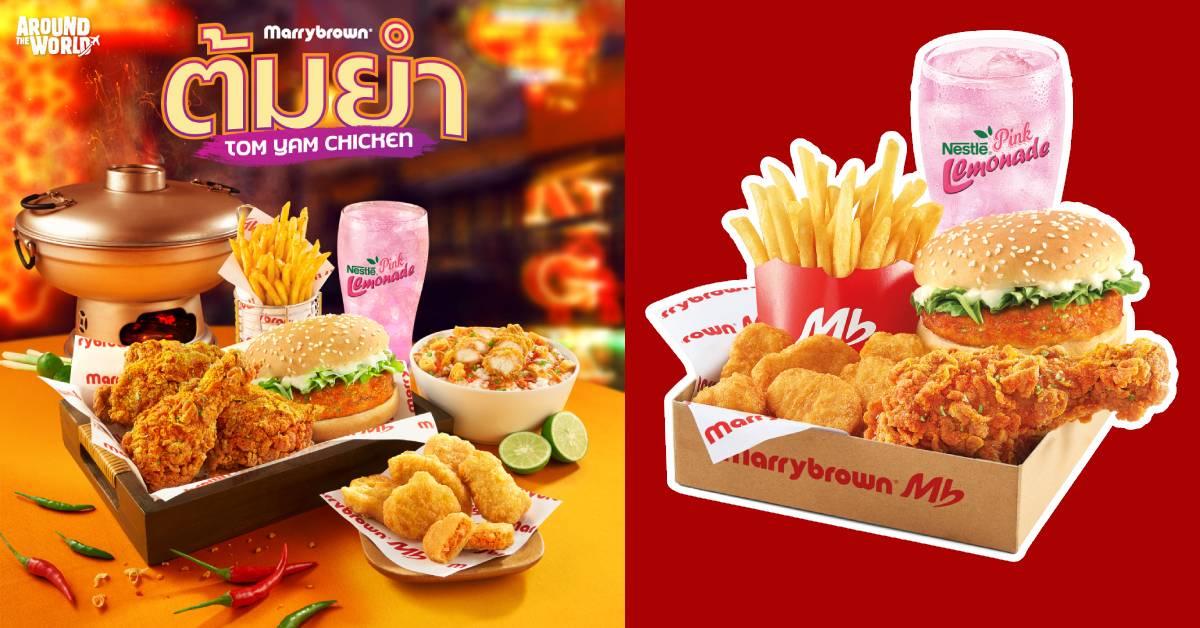 Marrybrown推出全新的酸辣Tom Yam Chicken!还可以用RM1 Upgrade你的薯条!