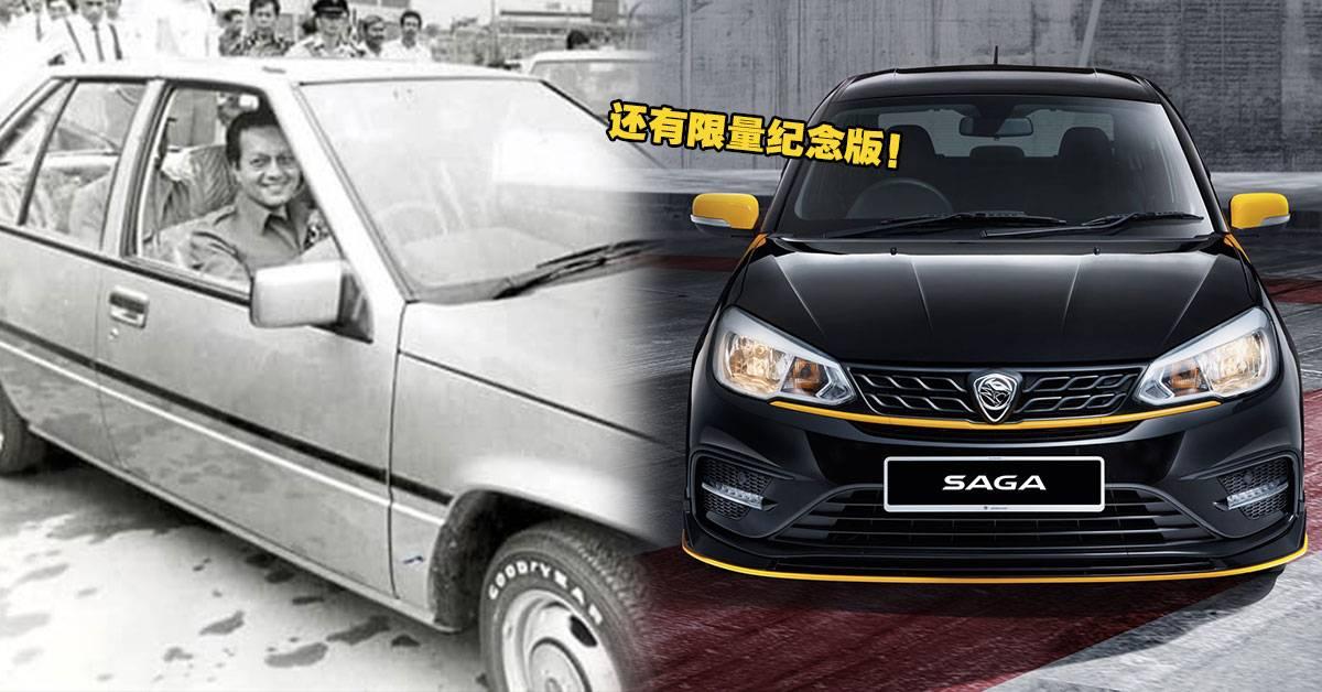 大马首部国产车Proton Saga 35岁啦!敦马分享威水旧照为它庆生!