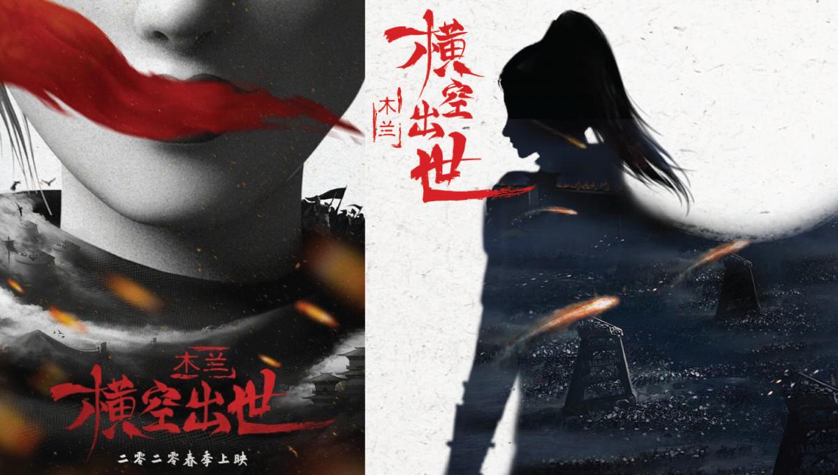 花木兰首部3D动画电影《木兰:横空出世》登场!确认10月1日上映!