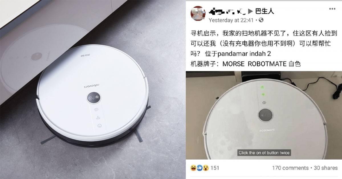 扫地机器人也会离家出走?失主在Facebook张贴寻机启示引发爆笑!