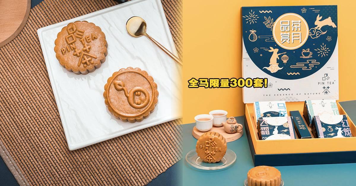 【2020创新口味】月饼界的一股清流!品茶推出武夷山大红袍茶月饼、高山乌龙茶月饼!