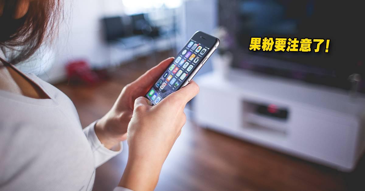 果粉要注意了!iOS 14.4侦测非官方零件,阻止第三方维修!