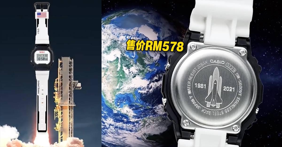 NASA为纪念首个太空梭发射40周年!再与G-SHOCK再推出联名限量款手表,售价RM578!