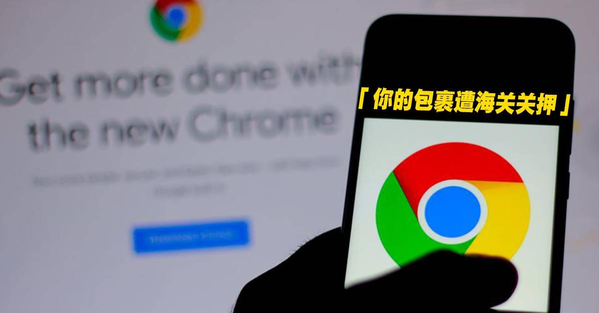 发假消息传播钓鱼病毒窃取用户信用卡资料!与正版Google Chrome 99%相似!