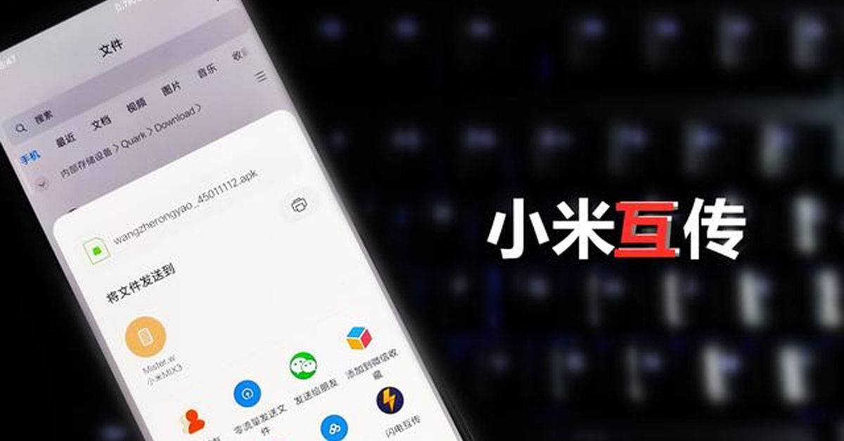 小米互传新增支持Samsung手机!简单一键便可传递文档!