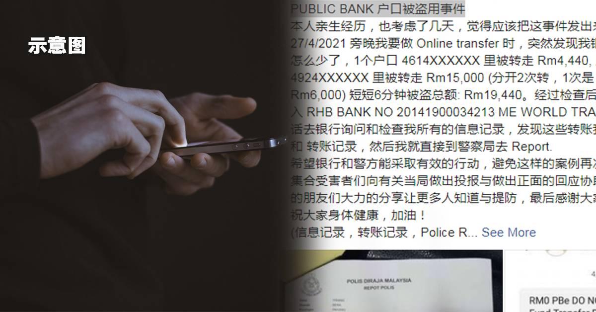 银行户口被盗!6分钟不见了2万令吉!大马男子:没有PAC和转账通知!