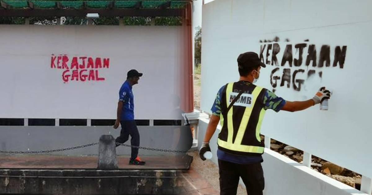 """发泄不满情绪?马六甲河畔处围墙遭涂鸦""""政府失败""""!"""