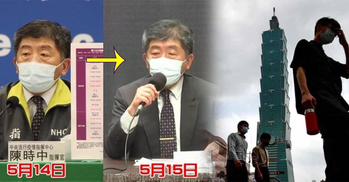 台湾本土病例创新高,单日增206宗!陈时中头发都白了!