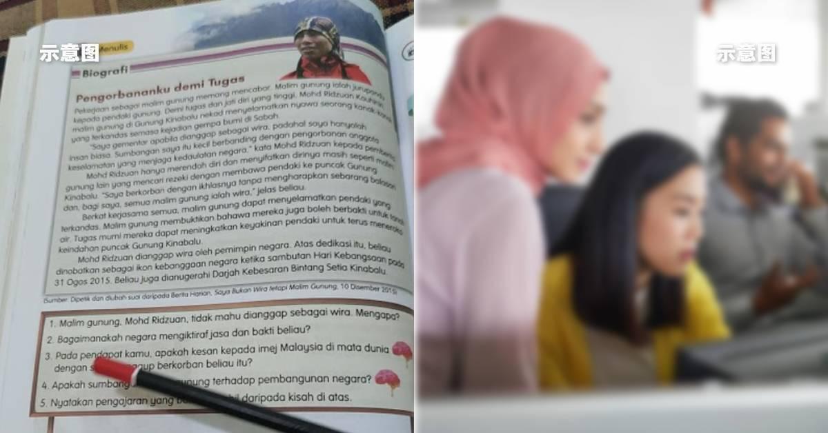 马来文根本不重要?大马网民看不过眼:为什么有人会这样想?