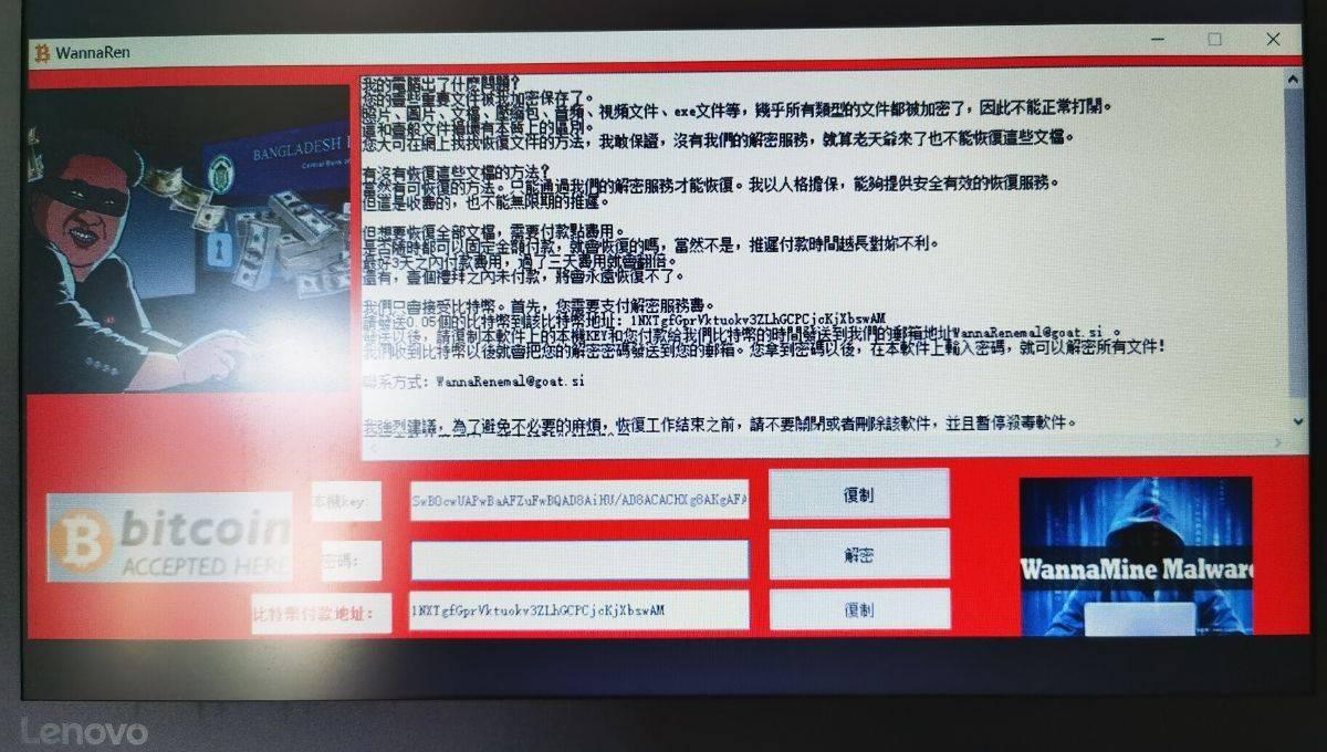 """新型勒索病毒""""WannaRen""""即使云端文件也会感染?目前只有两款杀毒软件成功检测和拦截!"""