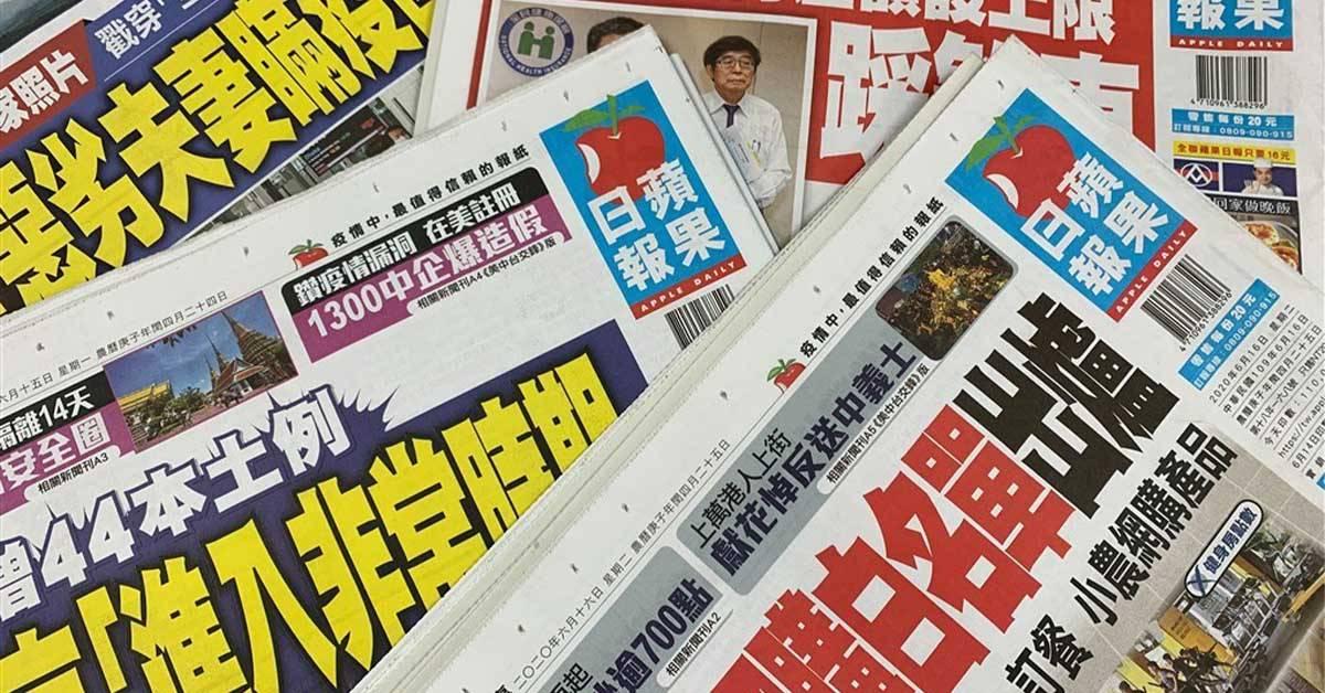 数位洪流冲击超乎想象!《台湾苹果日报》5月18日起停止印刷报纸!所有资源专注在数位与网站!