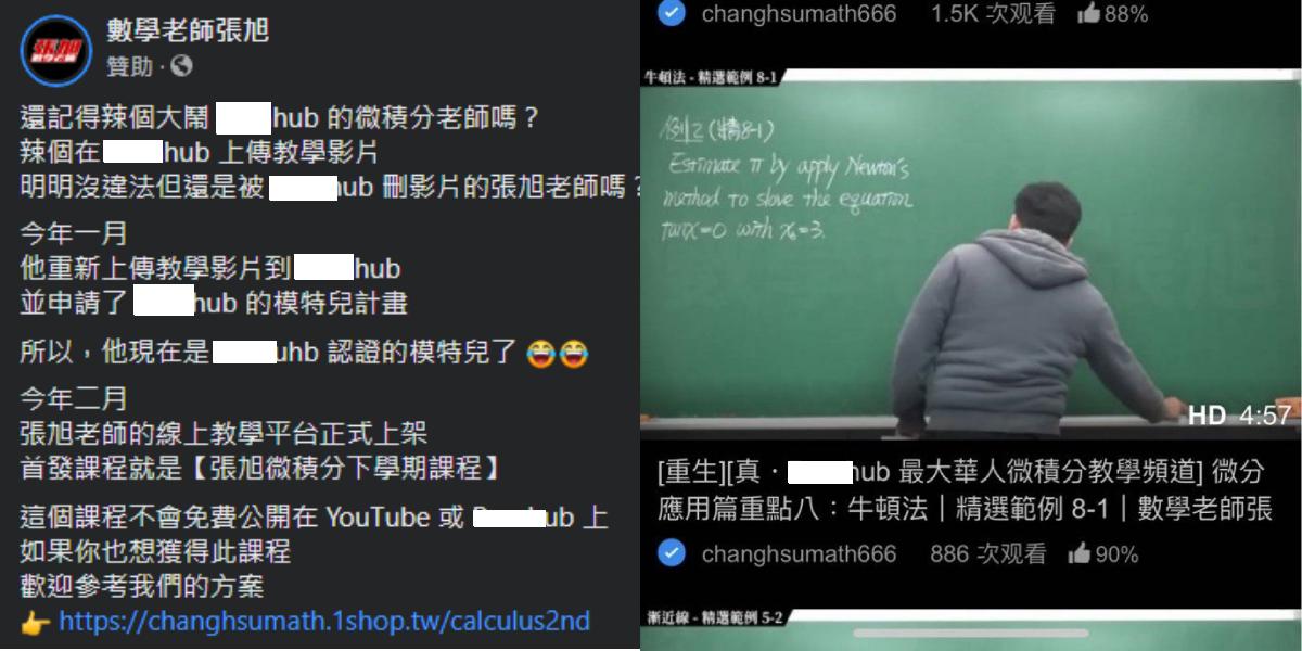 台湾数学老师把讲课过程放上那个Hub!结果收入还破百万!