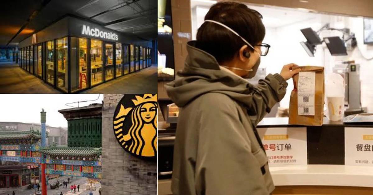 中国McD和Starbucks推出无接触取餐服务!这样可减少感染病毒的机率!