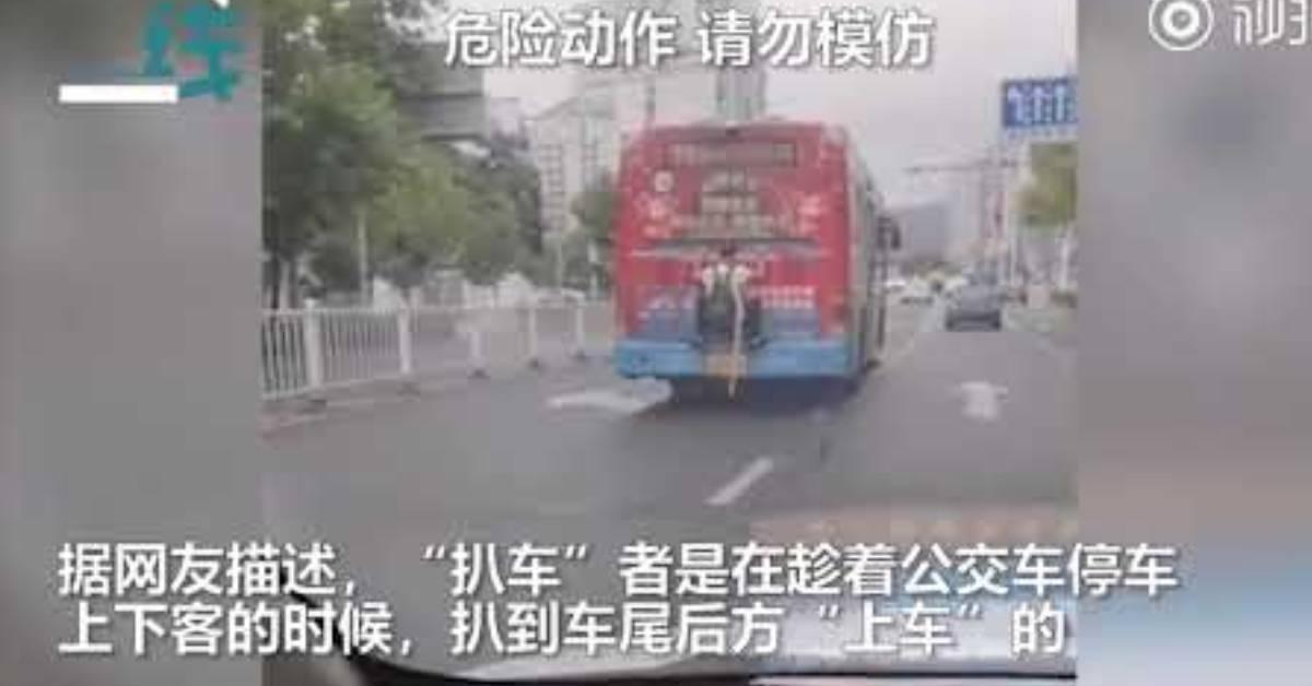 男子趴在巴士车尾仅仅抓住一动不动?网友:在练星爷的夺命连环锁!
