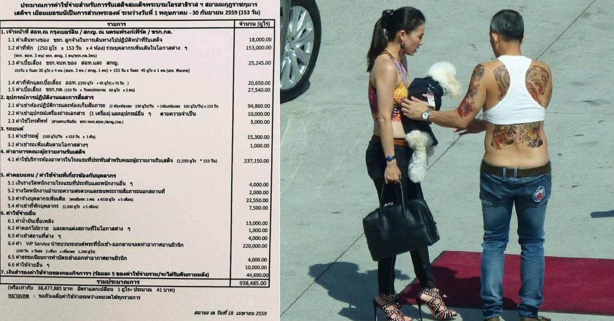 泰王惊人账单曝光!5个月花了RM450万!这还是一小部分?