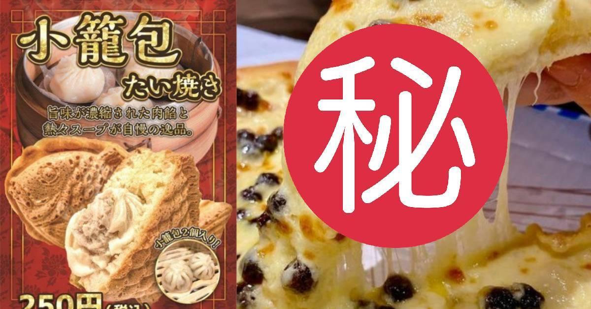 【2021牛起来】宇宙最牛黑暗料理!创新珍珠Pizza、啤酒,连台湾人都不敢吃?