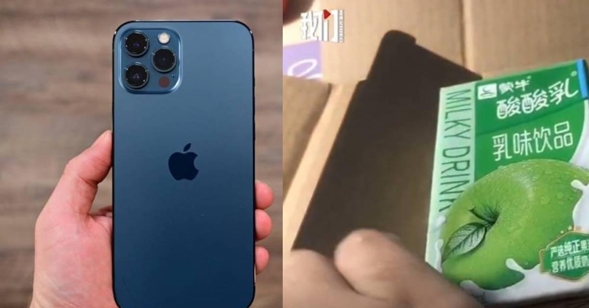 女子花RM6K买iPhone 12!拆开包裹让她哭笑不得!