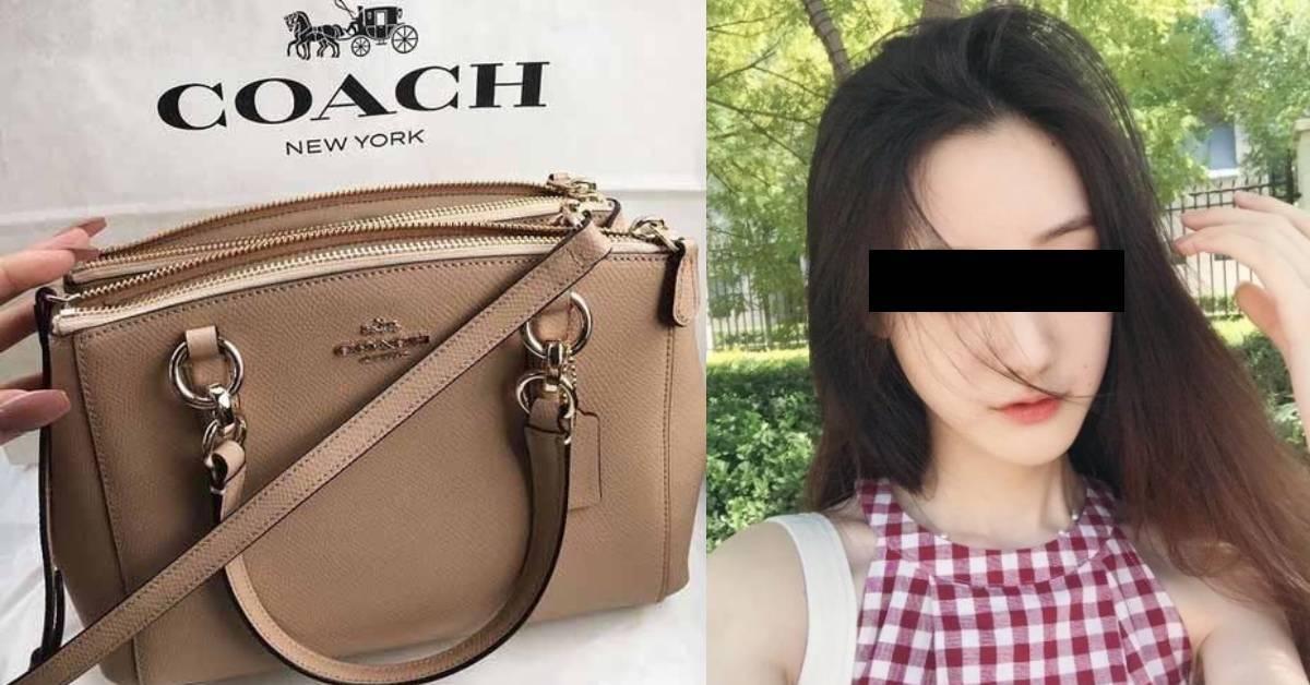 男子情人节送COACH包包给女友被嫌!女友无脑回复:爱我要大方送!